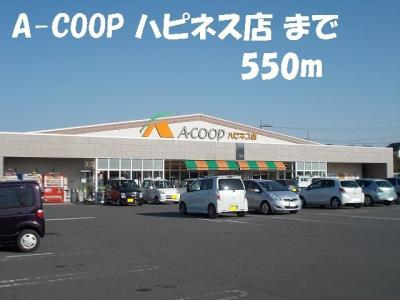 A-COOP ハピネス店まで550m