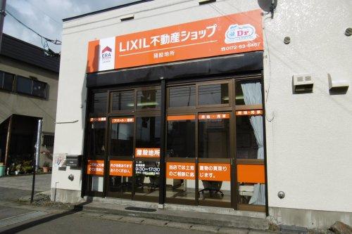 LIXIL不動産ショップ 猪股地所の写真