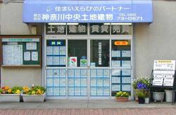 株式会社神奈川中央土地建物の写真