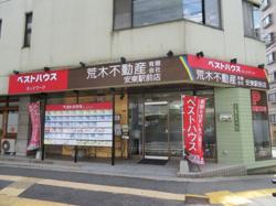 荒木不動産有限会社 安東駅前店の写真