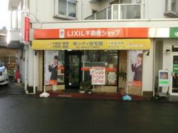 LIXIL不動産ショップ シティ住宅館の写真