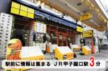 センチュリー21アクロスコーポレイション甲子園口店の写真