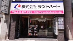 株式会社ランドハート 千葉店の写真