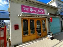 有限会社おくでん ホームメイトFC阪神鳴尾駅前店の写真