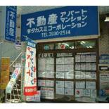 (有)タカスミコーポレーションの写真