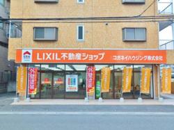 LIXIL不動産ショップ コガネイハウジングの写真