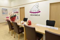 イオンモール株式会社 イオンハウジング東久留米店の写真
