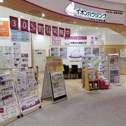 イオンモール株式会社 イオンハウジングイオンレイクタウン店の写真