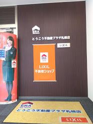 LIXIL不動産ショップ とうこう不動産プラザ 札幌店の写真