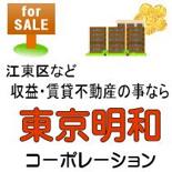 (有)東京明和コーポレーションの写真