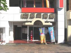 株式会社恩田商店の写真
