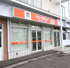LIXIL不動産ショップ江別野幌店 住まいの相談窓口の写真