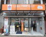 LIXIL不動産ショップ 丸福地所の写真