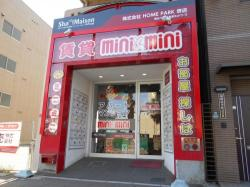 ミニミニ堺店 株式会社HOMEPARKの写真