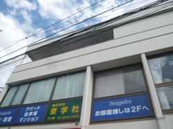 株式会社東学社の写真