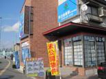 株式会社白金商事 霞ヶ関北口駅前店の写真