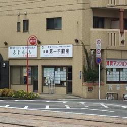 長崎第一不動産の写真