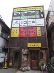 ユニホー上石神井店の写真