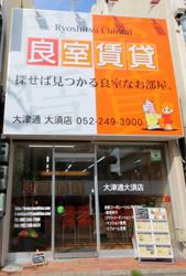良室コーポレーション(株)良室賃貸 大津通大須店の写真