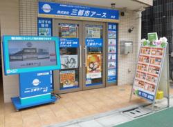 株式会社三都市アース 本店の写真