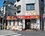 実用春日ホーム(株)根津店の写真