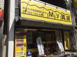 My賃貸 今池本店の写真