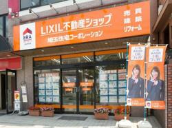 LIXIL不動産ショップ 埼玉住宅コーポレーションの写真