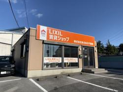 LIXIL賃貸ショップ あるある不動産 宇都宮東店の写真