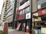株式会社ヴィックスリアルエステート 亀戸支店の写真