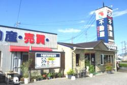 まるさ住宅株式会社 都城本店の写真