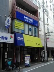 レオパレスパートナーズ青砥店 株式会社成家 の写真