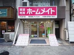 ホームメイトFC谷六店の写真