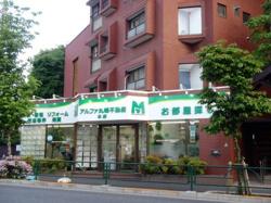 アルファ丸嶋不動産株式会社 本店の写真