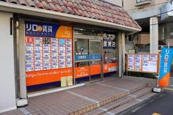 リロの賃貸 永山店の写真