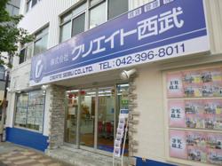 株式会社クリエイト西武 久米川駅前店の写真