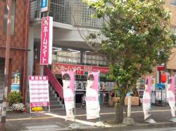 ホームメイトFC須磨店 有限会社アイホーム の写真