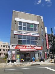 (株)松掘不動産 あるゾウ賃貸館 本川越店の写真
