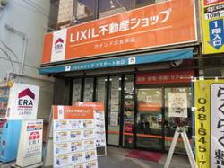LIXIL不動産ショップの写真