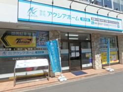 株式会社アクシアホーム  所沢店の写真