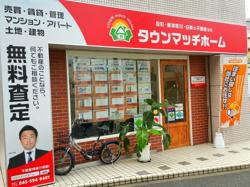 タウンマッチホーム株式会社の写真