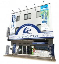 株式会社フォーシーズンズランド 藤沢店 の写真