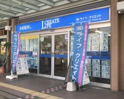 株式会社ライフ・クリエイト 川口東口店の写真