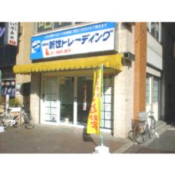 (有)新世トレーディング日暮里店の写真