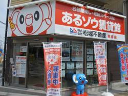 (株)松堀不動産 あるゾウ賃貸館 熊谷店の写真