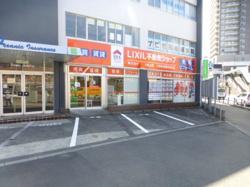 LIXIL不動産ショップ 賃貸山信 小田急相模原南台店の写真