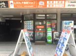 LIXIL不動産ショップ アダマス 広尾白金営業所の写真