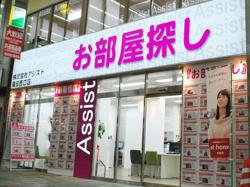 株式会社アシスト 蒲田西口店の写真