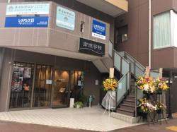 株式会社成家 戸塚店の写真