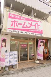 ホームメイトFC上新庄店の写真