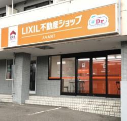 LIXIL不動産ショップ アヴァントの写真